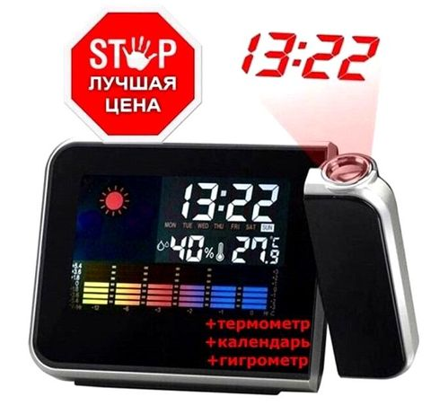 Часы метеостанция гигрометр с Проектором времени Електронні часи 8190!