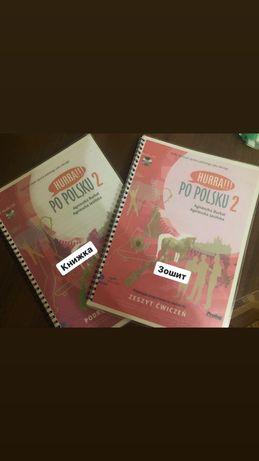 Книжки з польскої А2 рівень