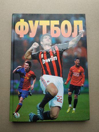 Книга футбол А. В. Франков история футбола для футболистов