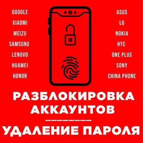 РАЗБЛОКИРОВКА аккаунтов, удаление паролей, прошивка телефонов