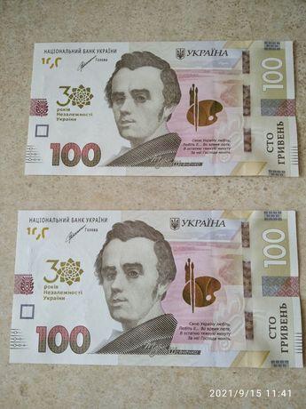 Ювілейна банкнота 100 гривень.