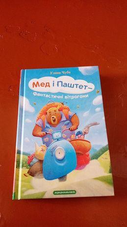 "Книга ""Мед і Паштет"" Уляни Чуби"