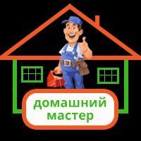 Домашний мастер. Услуги по ремонту сантехники, электрики, мебели.
