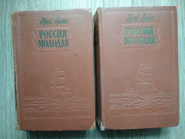 Книга Россия Молодая в 2 книгах. Юрий Герман. 1956 г.