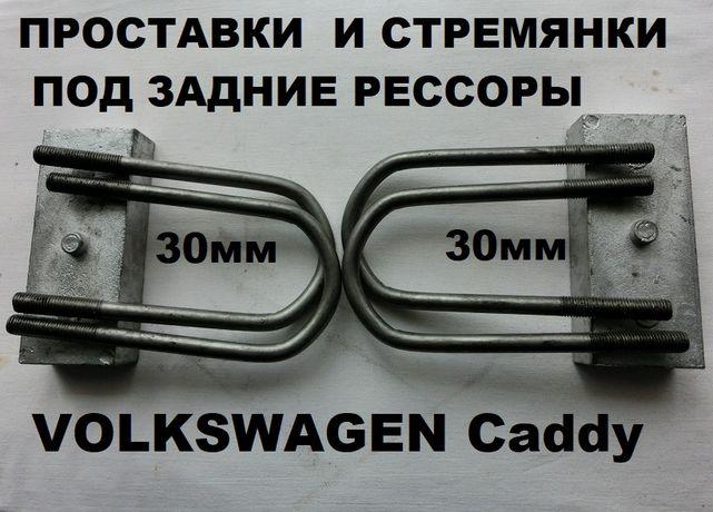 ПРОСТАВКИ на VW Кади комплект