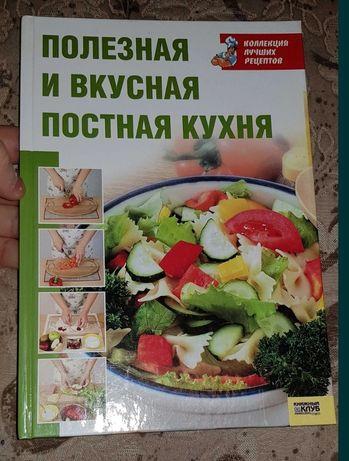Красочная книга по современной кулинарии