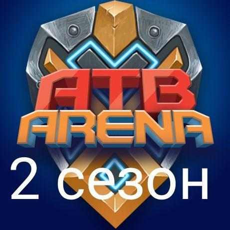 Карточки атб арена 2 сезон