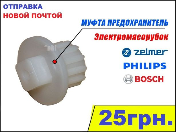 Втулка муфта шнека предохранительная для мясорубки Зелмер ZELMER
