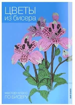 Книга Цветы из бисера Юлия Лукяненко