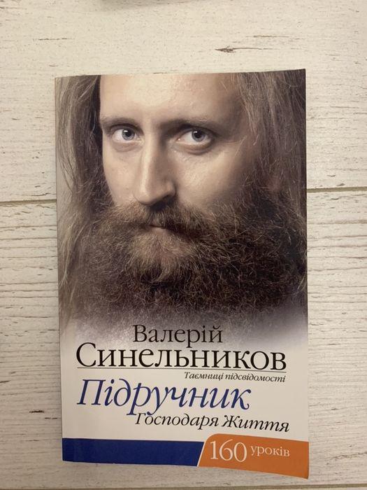Валерій Синельников. Підручник Господаря Життя Днепр - изображение 1
