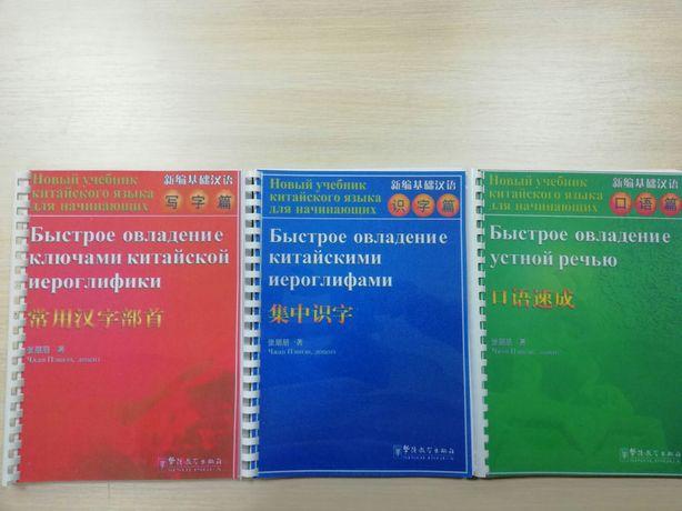 Китайский язык. Быстрое овладение китайскими иероглифами Китайська мов