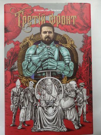 Книга Третій фронт Владислав Івченко