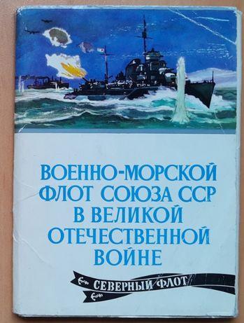 Военно-морской флот СССР в Отечественной Войне. Северный флот.