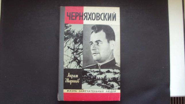 ЖЗЛ. Черняховский.