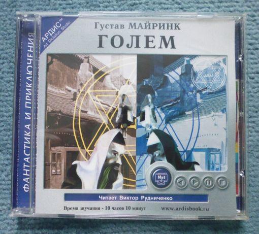 """Густав Майринк """"Голем"""" (аудиокнига) мистика, оккультизм"""