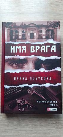 Ирина Лобусова. Имя врага