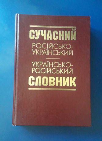 Зубков Н. Сучасний російсько-український українсько-російський словник