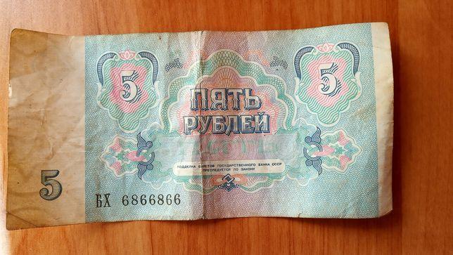 5 Рублей 1991 Рік унікальний номер