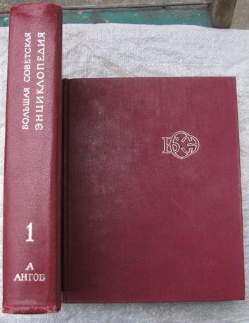 Большая советская энциклопедия ( БСЭ ) - 3-е издание 30 томов