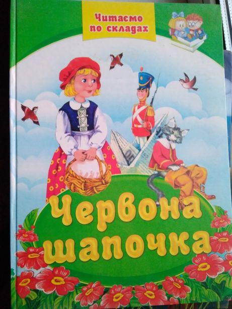 Червона шапочка українські казки Читати по складах підготовка школи