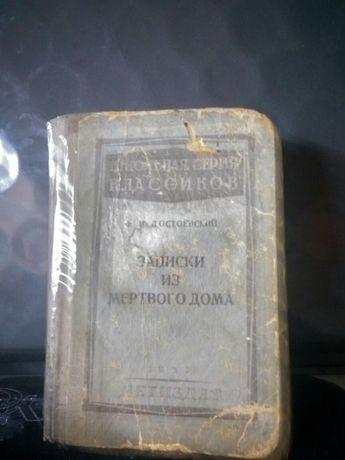 Букинистические издания1935 г.