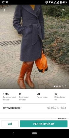 продам кашемірове пальто та шкіряні ботінки