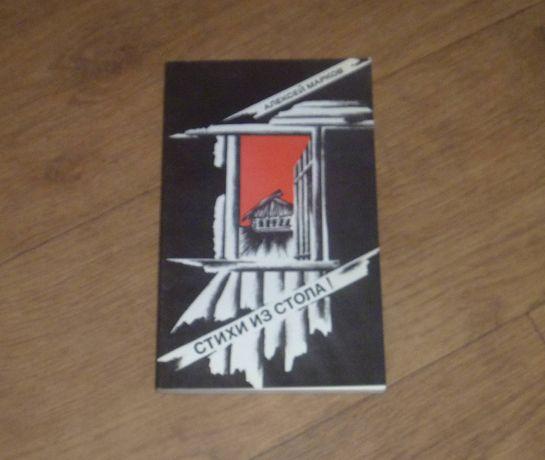 Стихи из стола(сборник). Алексей Марков. 1989