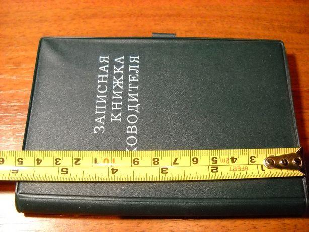 блокнот записная книжка руководителя 1993