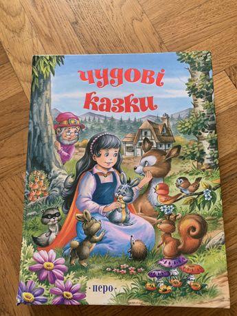 Чудові Казки/українською мовою 350 стр.