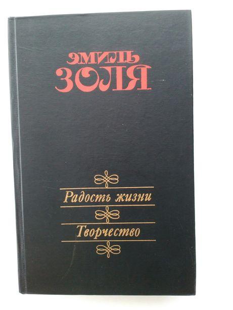 """Книга Эмиль Золя """"Радость жизни"""" """"Творчество"""""""