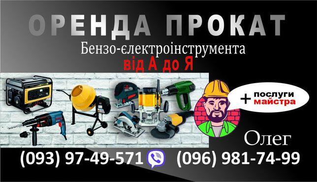 Оренда,прокат инструмента,аренда електро-бензо инструментов Умань