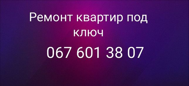 Комплексный ремонт квартир и офисов. Весь Киев и пригород.