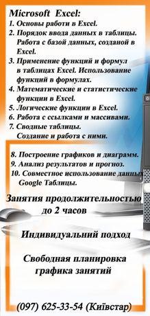 Репетитор, обучение Microsoft Office Excel (Ексель, Эксель)