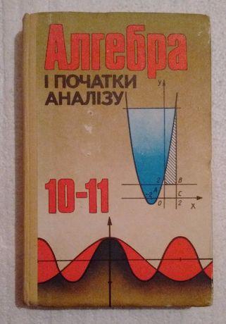 Алгебра і початки аналізу. Підручник, 10-11 клас.