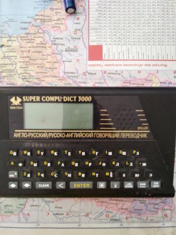 Электронный разговорник, переводчик Super Compu-Dict 3000