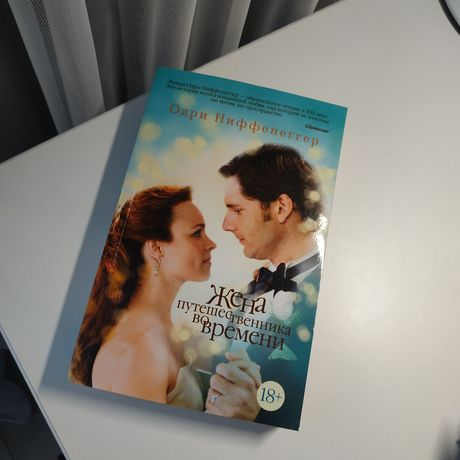 "Продам книгу ""Жена путешественника во времени"""