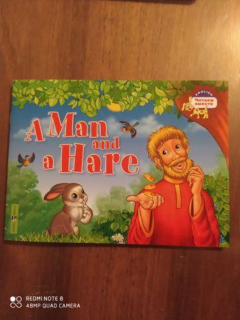 """Сказка на английском языке """"Мужик и заяц"""". Новая."""