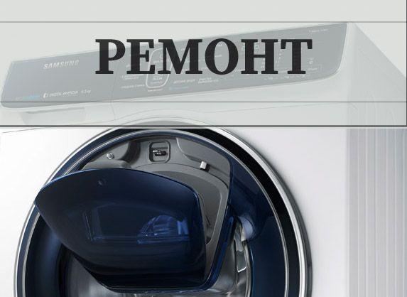 Ремонт стиральных машин самсунг LG индезит