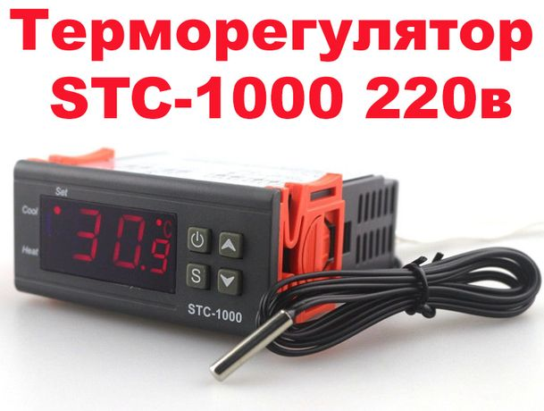 Контроллер температуры, терморегулятор STC-1000 220в 2х10A термореле