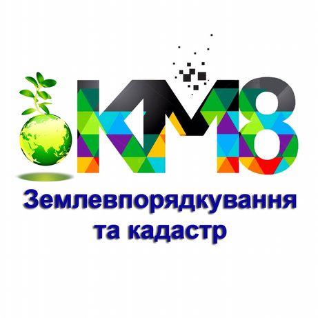 Кадастровый номер земельного участка Харьков Приватизация земли