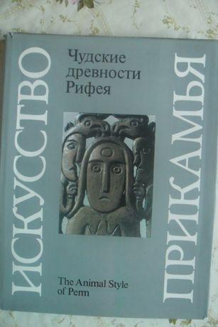 Оборин Чагин Чудские древности Рифея