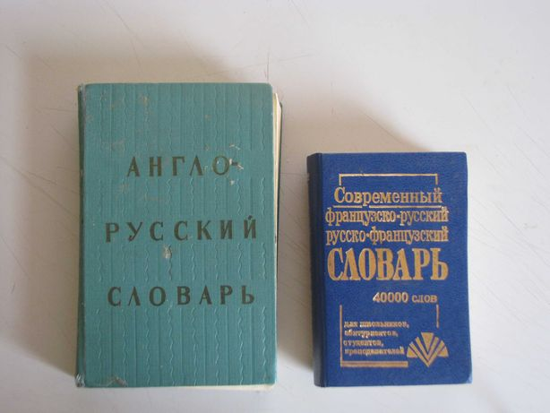 Словари англо-русский и французско-русский