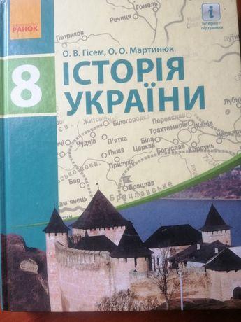 Підручник для 8класу Історія України