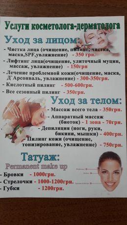 Derma cosmetogia