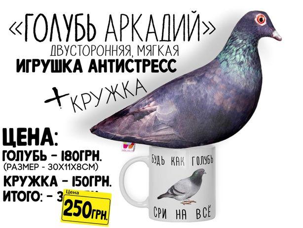 "ЧАШКА ""Будь как голубь..""+ Игрушка антистресс голубь Аркадий"