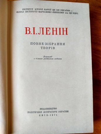 [Раритет] Полное собрание сочинений В.И. Ленина на украинском языке