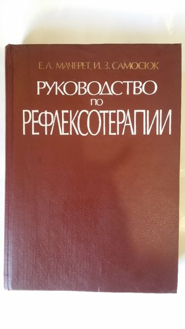 Мачерет Е., Самосюк И. Руководство по рефлексотерапии.