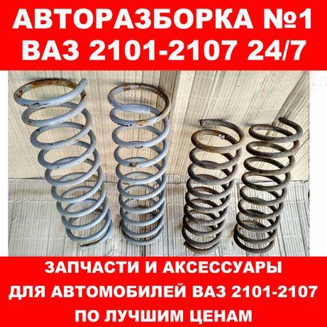 пружины(передние задние) для ВАЗ 2101-2107(отличное состояние)