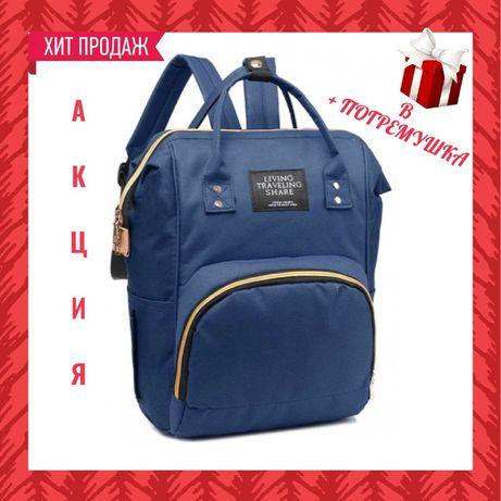 Подарок! Сумка-рюкзак для мам! Киев. ОПТ.