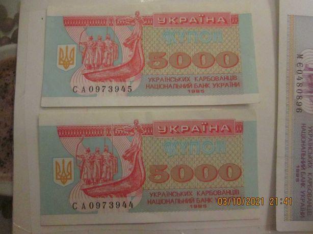 купони, нові.українськи